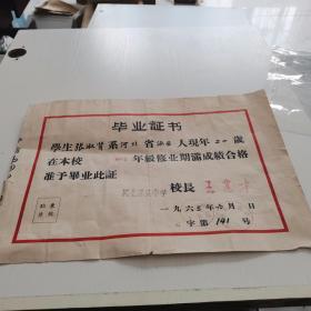 1963年 【河北省涿县中学】毕业证书   校长:王建才 8开大