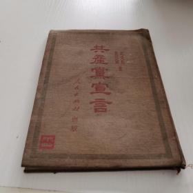 共产党宣言(大32开,布面精装,1951年北京第三版)