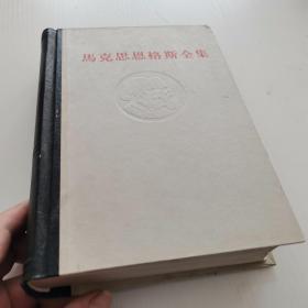 马克思恩格斯全集(第28卷 73年初版