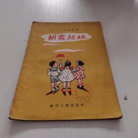 少年儿童诗歌选 朝霞姑娘【57年初版 3100册】孤本