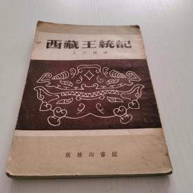 西藏王统记