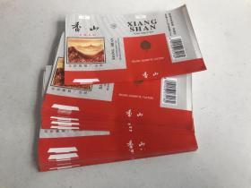 香山烟标【100张合售】