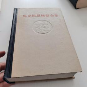 马克思恩格斯全集(第17卷)63年初版