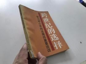跨世纪的选择:学习邓小平同志南巡重要谈话【92年仅印 2000册】