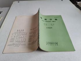 地质学报1989【第63卷 第2期】