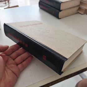 马克思恩格斯全集(第16卷)64年初版.