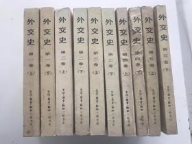外交史【全五卷十册】初版本