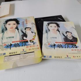 游戏光盘 神雕侠侣 新世纪版 第三波(4cd+使用手册)