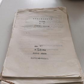吴桥县建国以来大事记【1949---1970】6本合售