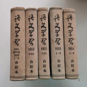 语文学习 【创刊号——31期合售】 精装合订本5本合售
