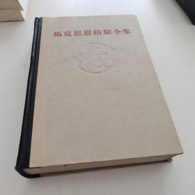 马克思恩格斯全集(第19卷)63年初版