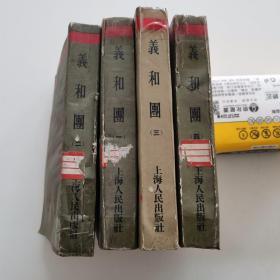 中国近代史资料丛刊 《义和团》 全四册 1960年出版