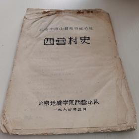 北京市房山县赵各庄人民公社西营村史【残】
