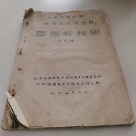 北京市房山县赵各庄人民公社西东村村史【1966年 修改稿】