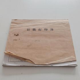 集邮文献:【 河北涿州 日戳打印薄】2016.6.1---2017.10.23