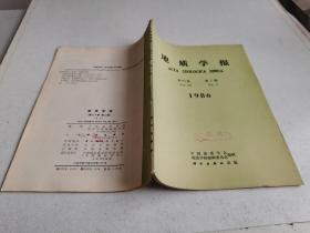 地质学报1986【第60卷 第2期】