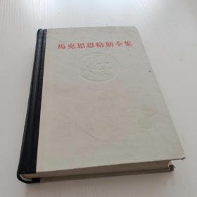 马克思恩格斯全集(第35卷 71年初版