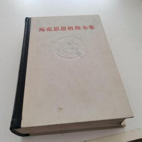 马克思恩格斯全集(第18卷)64年初版