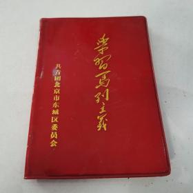 学习马列主义笔记本【红卫兵插图】5张插图  36开