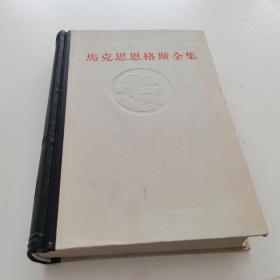 马克思恩格斯全集(第38卷 72年初版