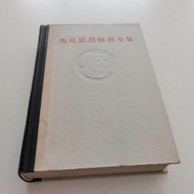 马克思恩格斯全集(第3卷)65年2印