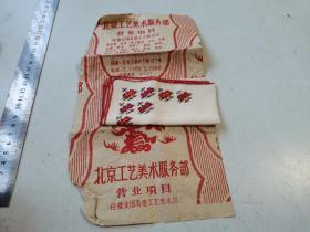 文革前手帕【北京工艺美术服务部】有原包装