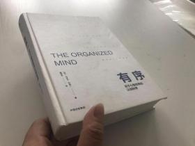 有序:关于心智效率的认知科学【无护封】