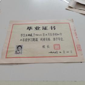 1983年 北京市西井中学【毕业证】   校长:霍秀清 16开