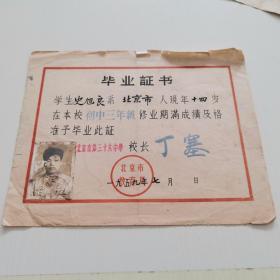 1959年 北京第三十六中【毕业证】  校长:丁塞 16开