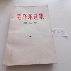 毛泽东选集第5卷【编1】有有少量红笔勾画