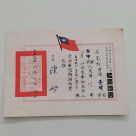 台湾省交通处公路局北部汽车技术训练中心【毕业证书  32开】