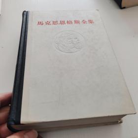 马克思恩格斯全集(第18卷)64年初版.