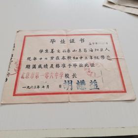 1963年 北京市第106中学【毕业证】校长 :胡谦益 16开