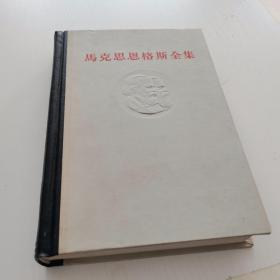 马克思恩格斯全集(第4卷)65年3印  内页如新