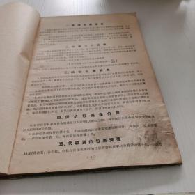 集邮文献:国内包裹资例表【(手写包裹邮资)】1957年 精装初版