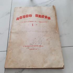 庆香港回归,创美好未来。京、津、泸、渝、等地7月1-3日报纸合订本