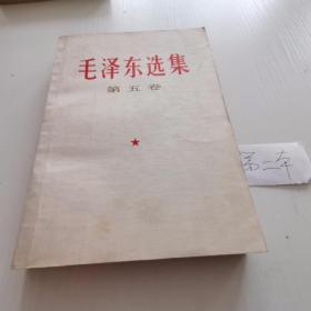 毛泽东选集第5卷【编2】