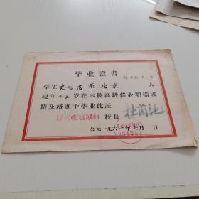 1961年 北京市西单区赵登禹路小学【毕业证】校长 :杜兰池 16开