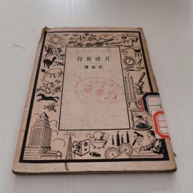 月球旅行-少年科学丛书 (民国36年初版)