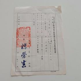 台湾省政府交通处公路局台中区监理所职员离职证明书【16开】