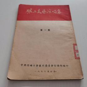 矿工文艺演唱集  第一集【53年出版 3000册】