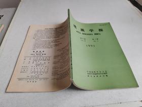 地质学报1993【第67卷 第3期】