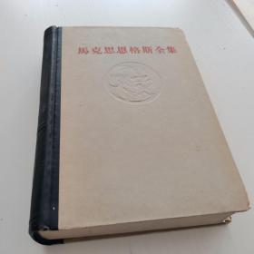 马克思恩格斯全集(第11卷)62年初版