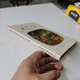 老子全译【精装】