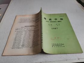 地质学报1987【第61卷 第2期】