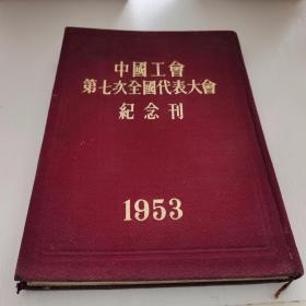 中国工会第七次全国代表大会纪念刊 1953【布面精装 刘少奇  完整 不少页】