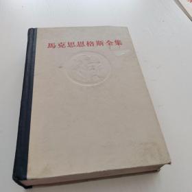 马克思恩格斯全集(第1卷)56年初版