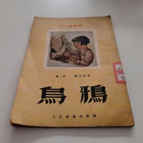 童话  乌鸦  陶行知【51年初版 插图本】