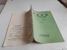 地质学报1991【第65卷 第4期】