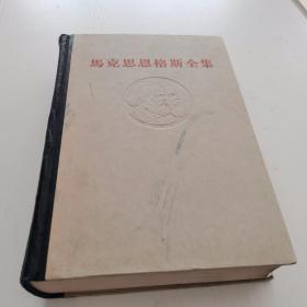 马克思恩格斯全集(第16卷)64年初版